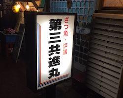 chinbotsu