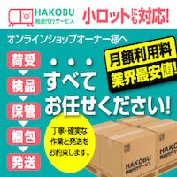 発送代行サービス HAKOBU