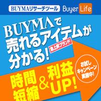 リサーチサイト Buyer Life